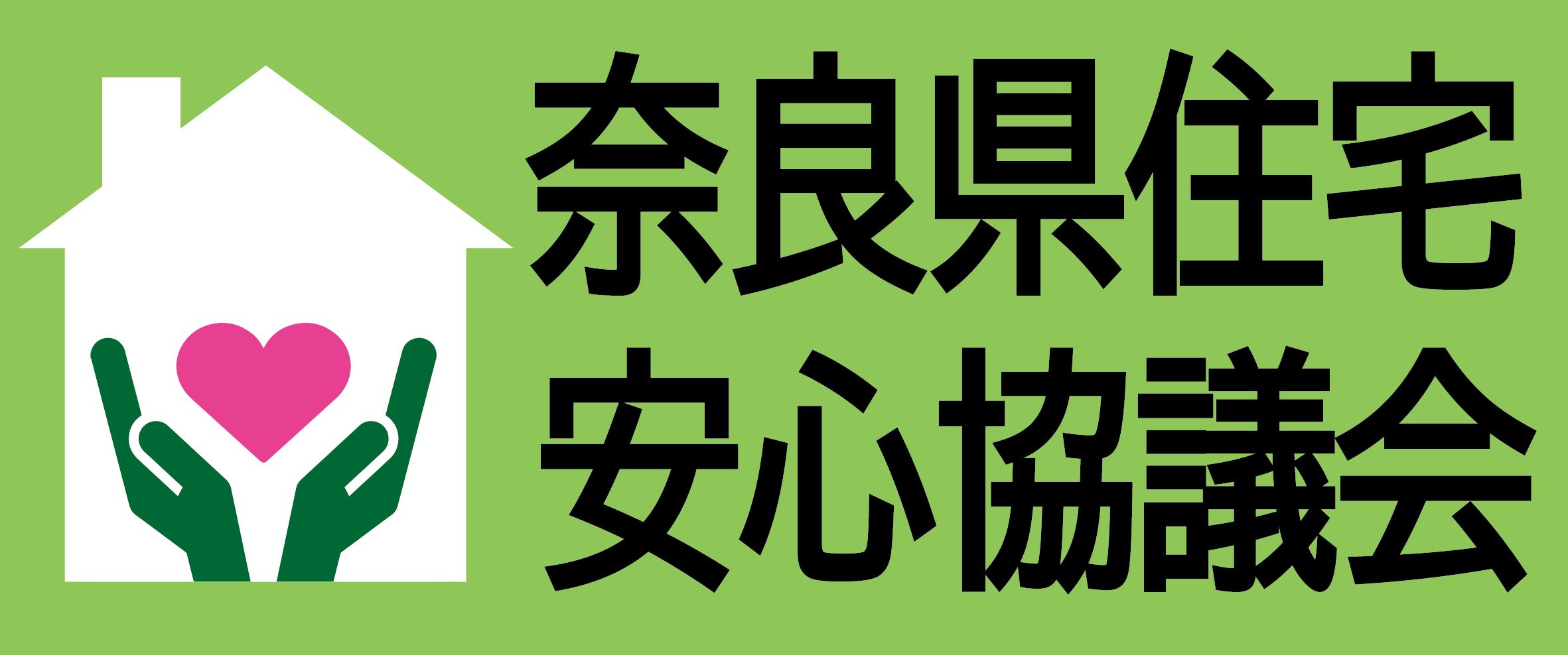 奈良県住宅安心協議会